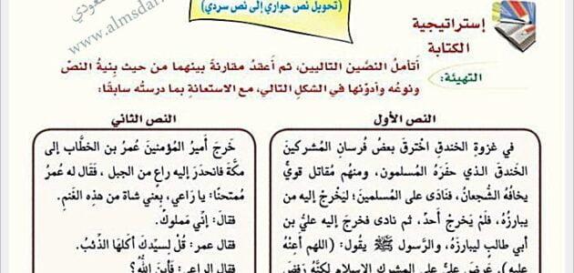 تحويل نص سردي الى نص حواري ص 202 المصدر السعودي موقع المثقف