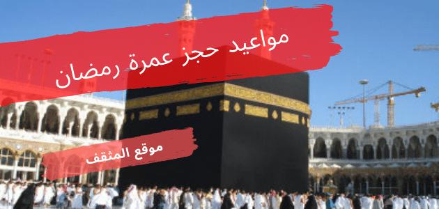 مواعيد حجز عمرة رمضان موقع المثقف