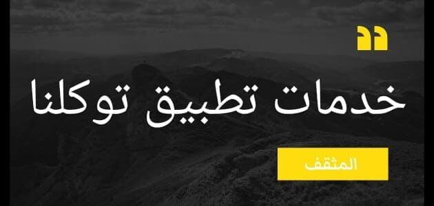الرسمي موقع توكلنا